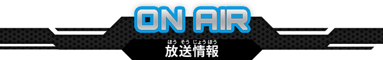 ON AIR 放送情報