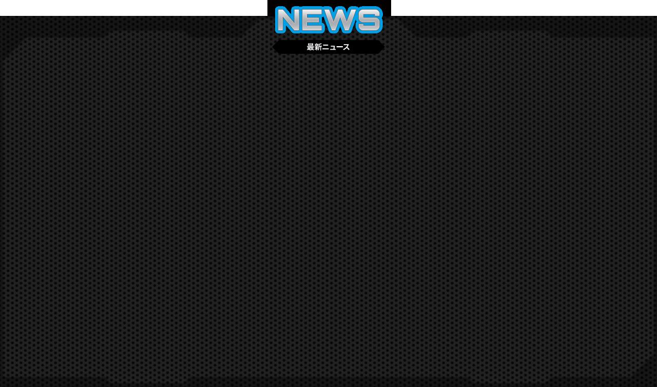 NEWS 最新ニュース