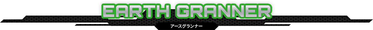 EARTH GRANNER アースグランナー
