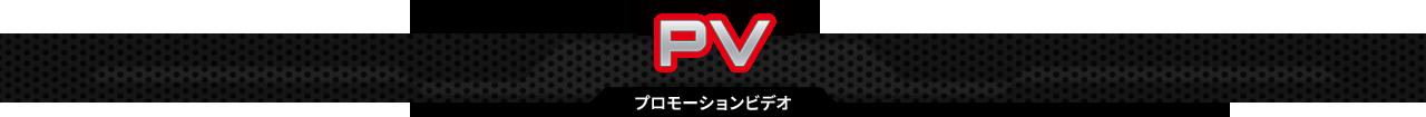 PV プロモーションビデオ