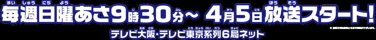 毎週日曜あさ9時30分〜4月5日放送スタート!テレビ大阪・テレビ東京系列6局ネット