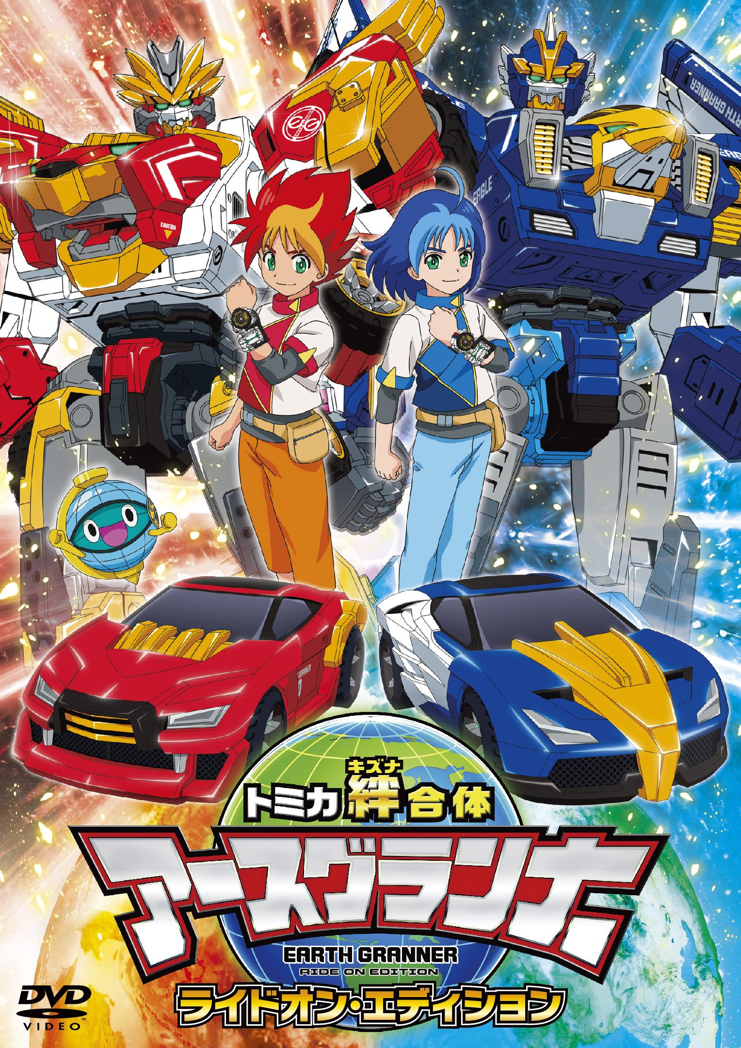 DVD「ライドオン・エディション」