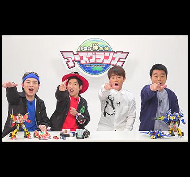 「トミカ アースグランナーアカデミー」第5回配信!