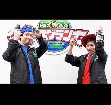 6/21 トミカ アースグランナーアカデミー第11回配信!