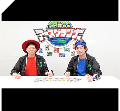 7/19 トミカ アースグランナーアカデミー第13回配信!