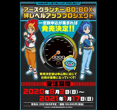 8/2~ Blu-ray-BOX絆レベルアッププロジェクト始動!