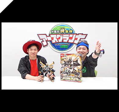 8/16 トミカ アースグランナーアカデミー第15回配信!
