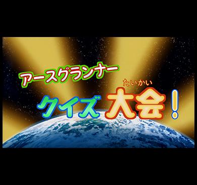 10/11 第28話放送中に、スマホ・タブレットからクイズ大会に参加しよう!!