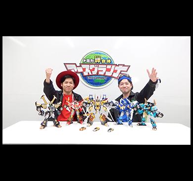 11/1 トミカ アースグランナーアカデミー第20回配信!