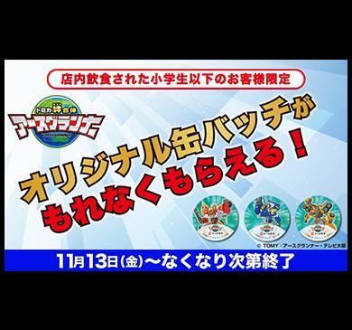 11/13~「かっぱ寿司」×「トミカ絆合体 アースグランナー」!